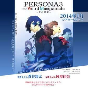 Persona 3 Stage Play