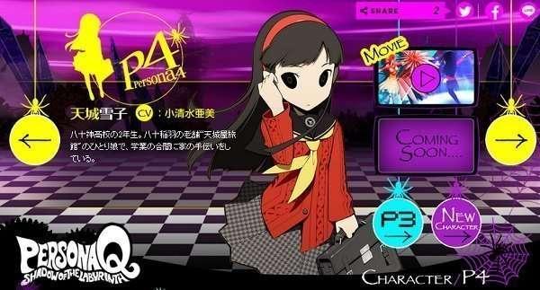 Persona Q - Yukiko Amagi
