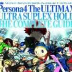 Persona 4 Arena Ultimax Mook Cover Revealed