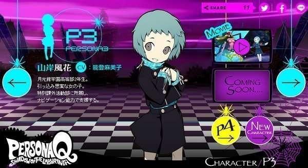 Persona Q - Fuuka Yamagishi