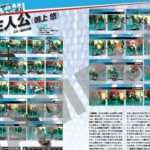 Dengeki Preview Article on the P4AU Mook