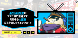 Persona 4 Arena Ultimax - Site Update