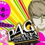 Persona 4 Golden Passes 350k Copies Shipped in Japan