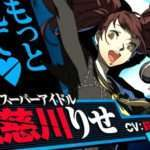 Official Persona 4 Arena Ultimax Website Update, New Trailer Featuring Rise