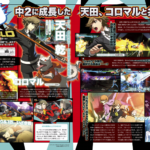 First Ken and Koromaru Screenshots in Persona 4 Arena Ultimax