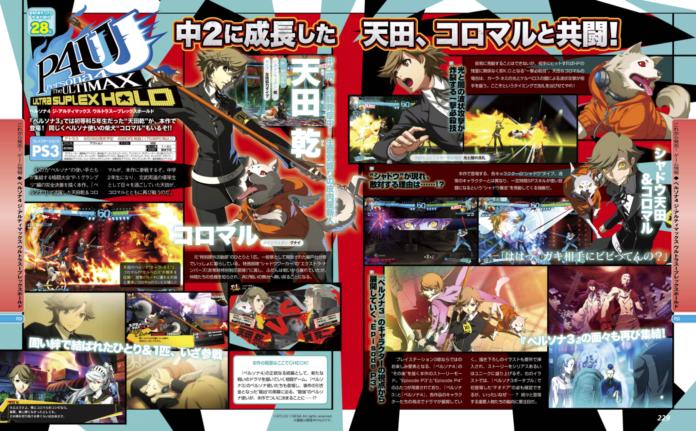 Persona 4 Arena Ultimax - Ken and Koromaru Famitsu Scans