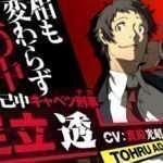 Persona 4 Arena Ultimax Trailer Featuring Adachi
