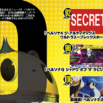 Persona Focused Issue of Famitsu Teased for this Week