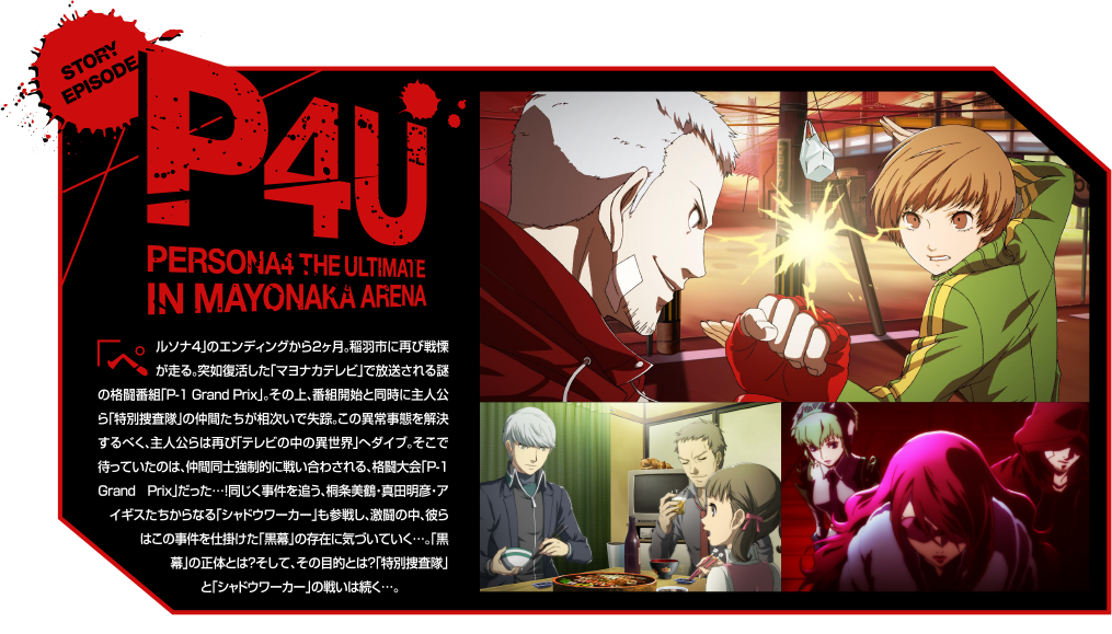 Persona 4 Arena Ultimax - Episode P4U