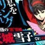 Persona 4 Arena Ultimax Trailer Featuring Yosuke and Yukiko, DLC Cards