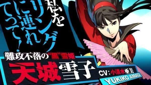 Persona 4 Arena Ultimax - Yukiko Amagi