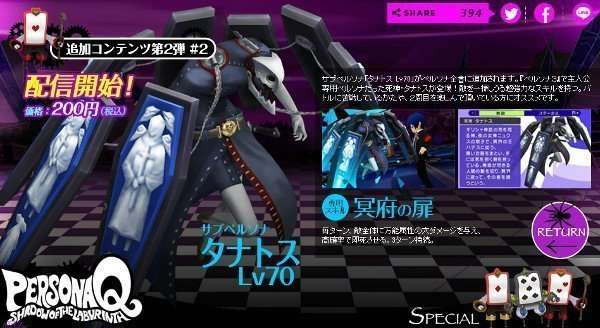 Persona Q Adds Thanatos And Magatsu Izanagi As Dlc