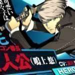 Persona 4 ArenaUltimax Trailer Featuring Yu