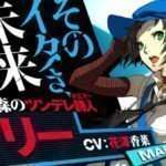 Persona 4 Arena Ultimax Trailer Featuring Marie