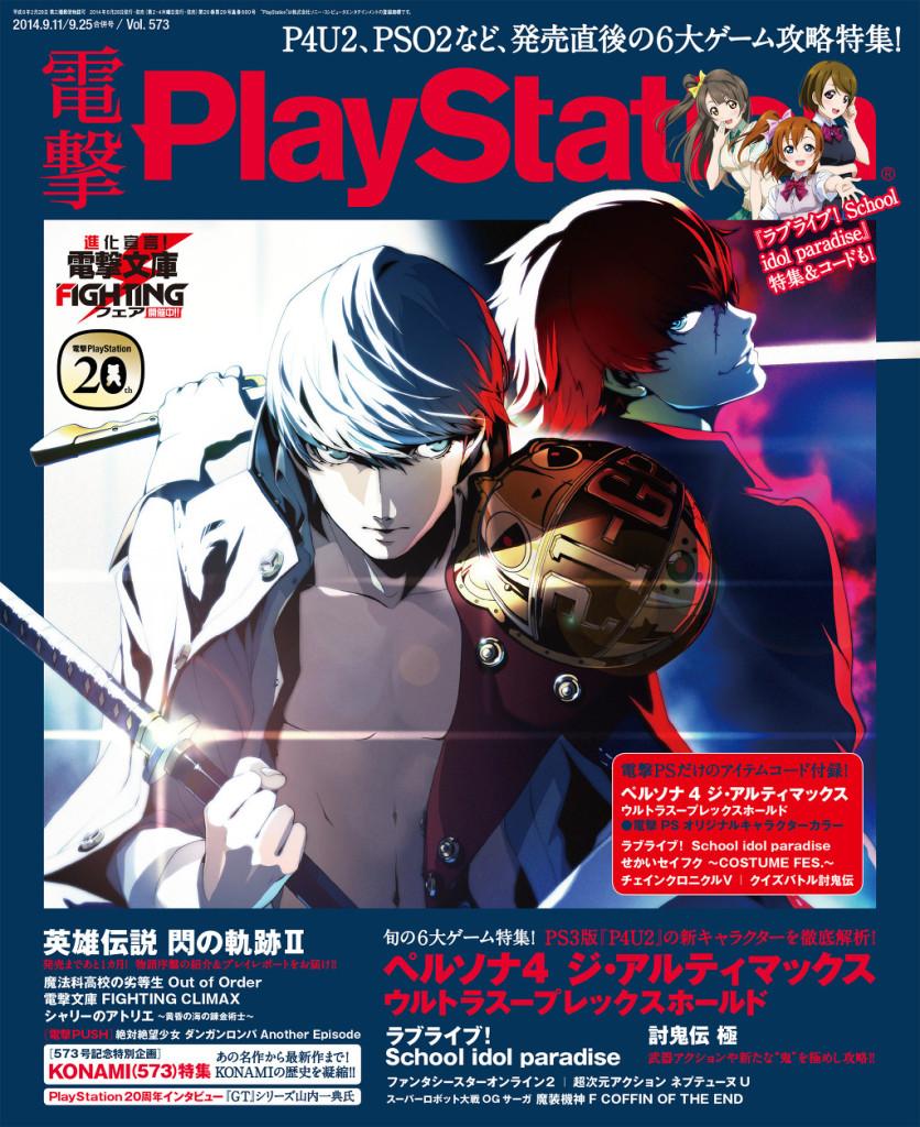 Dengeki Cover