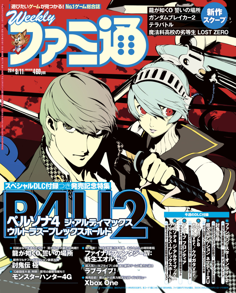 August 28 Famitsu issue cover.