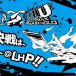 Merchandise Collaboration Between Persona 4 Arena Ultimax and LHP