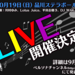 Persona Music Event Announced for October 19 [Update]