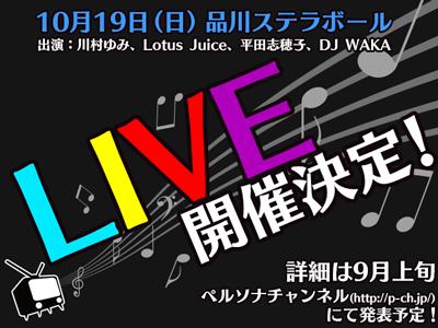 Persona Music Concert
