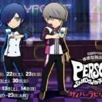 Escape From Persona Q: Cyber Labyrinth, Real-life Escape Game Announced