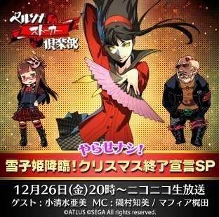 Persona Stalker Club episode 11 with Ami Koshimizu, Yukiko Amagi's voice actress.