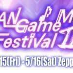Persona Artists Confirmed for Japan Game Music Festival II [Update]