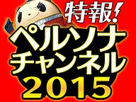 News Flash Persona Channel 2015