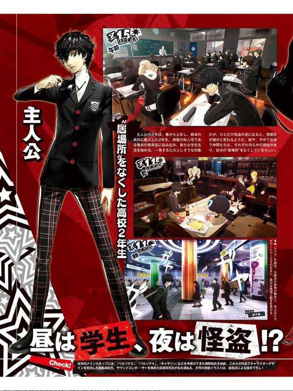Persona 5 Screenshots
