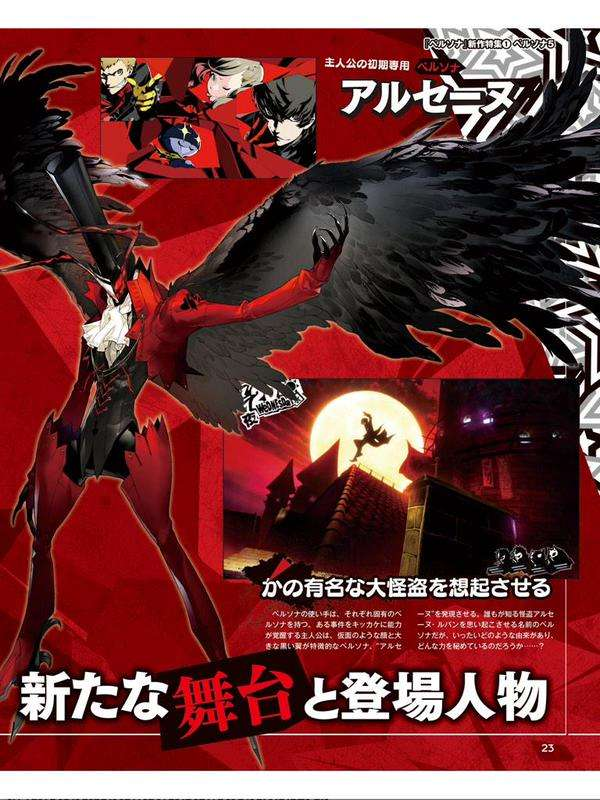 Persona 5 scan 2