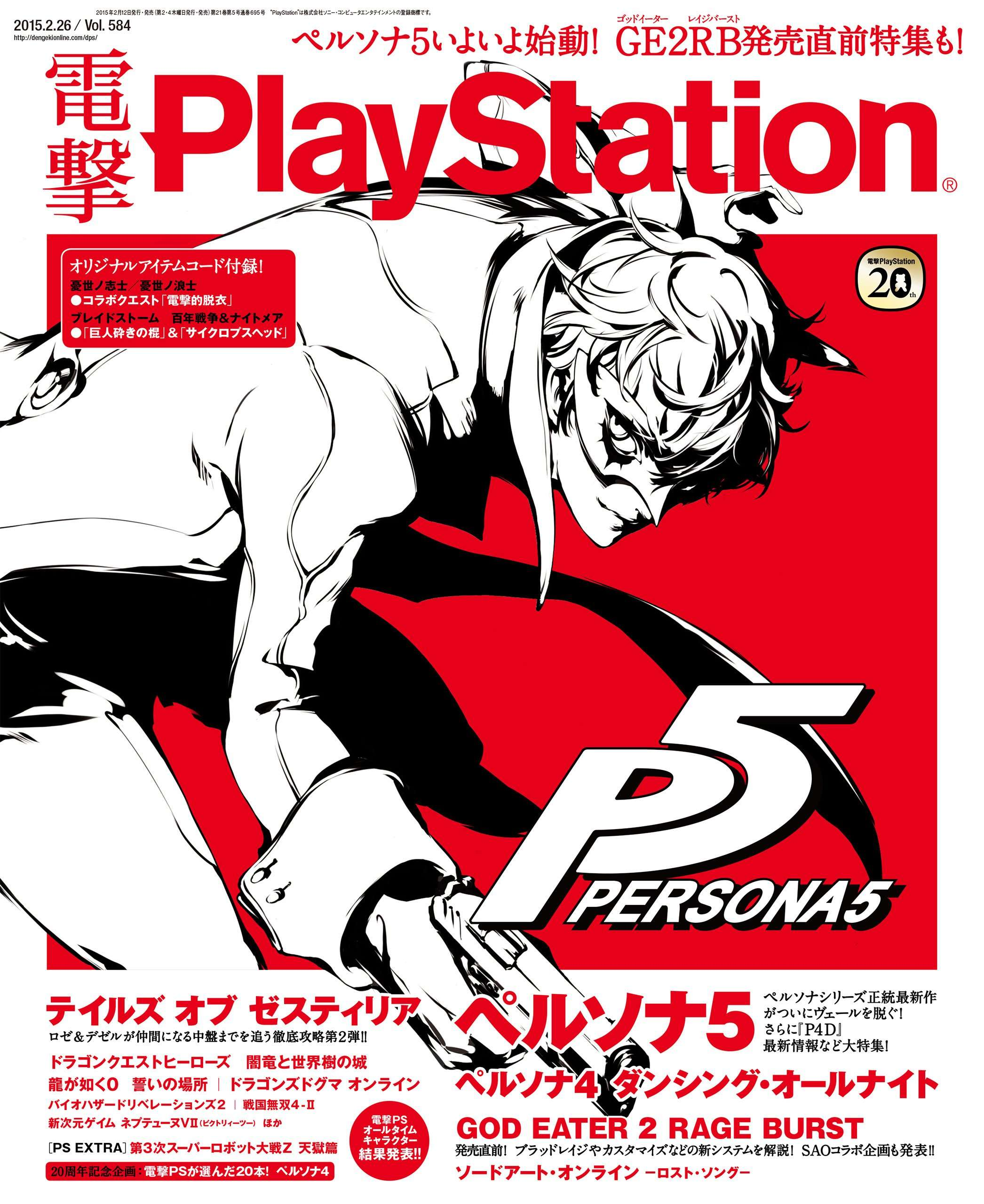 Dengeki PlayStation Persona 5 Cover