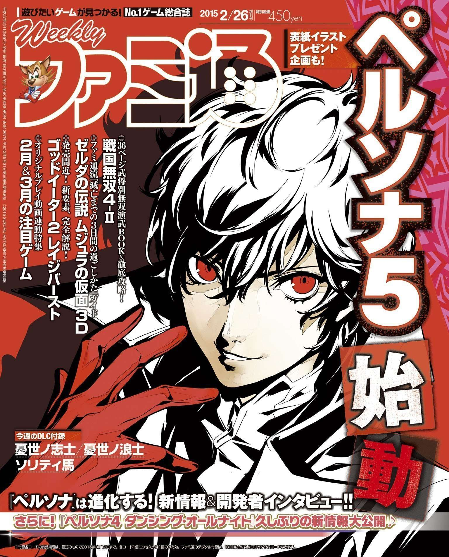 Famitsu Persona 5 Cover
