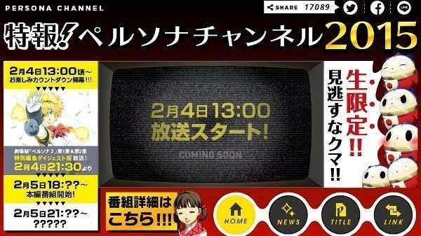 Persona Channel News Flash! Stream Update
