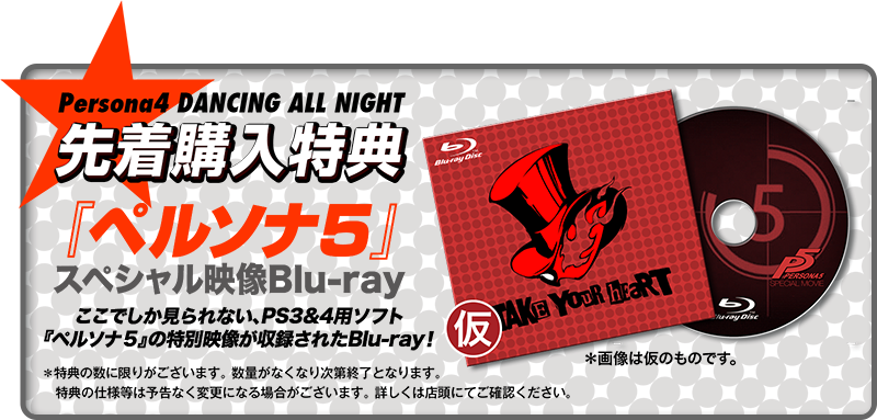Persona 5 Special Blu-ray Disc