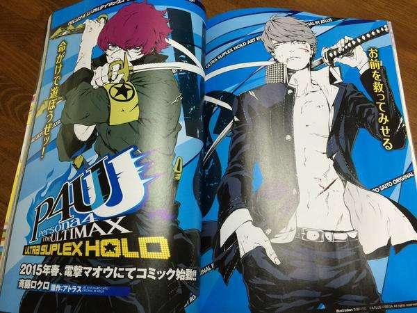Persona 4 Arena Ultimax manga promo