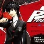 New Persona 5 Details via PlayStation Dengeki