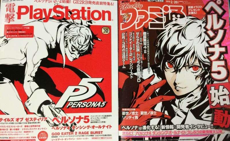 Persona 5 Magazines