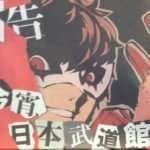 Persona 5 Teased in Japanese Newspaper