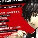 Persona Magazine #2015 February Preview