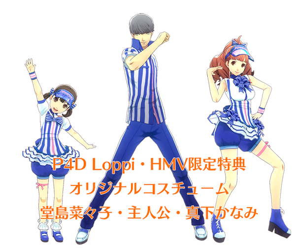 Persona 4: Dancing All Night Lawson DLC Costumes.