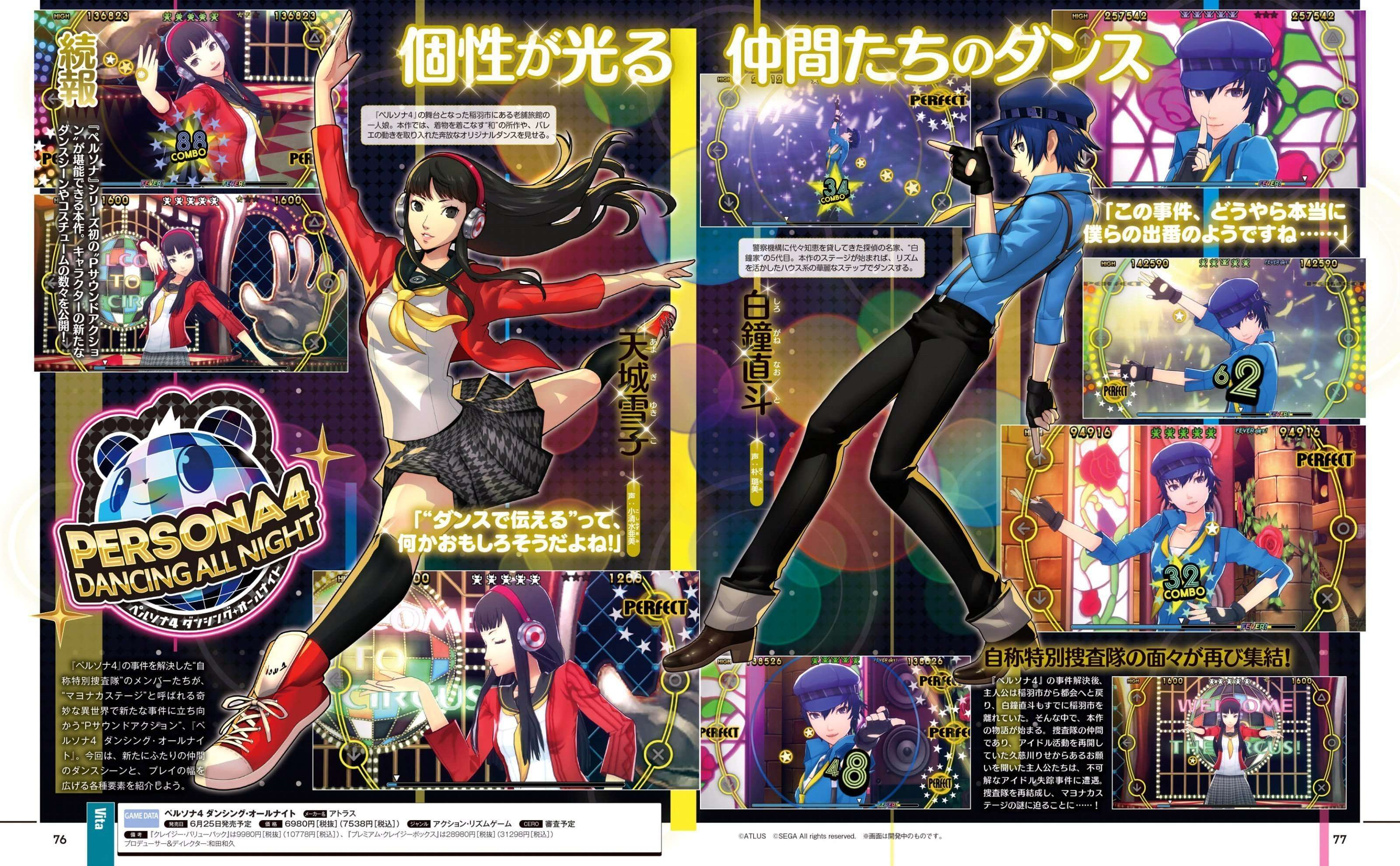 P4D Famitsu Scan 1