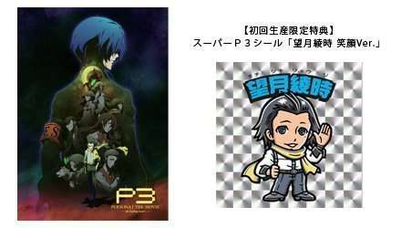Persona 3 The Movie - Official Brochure