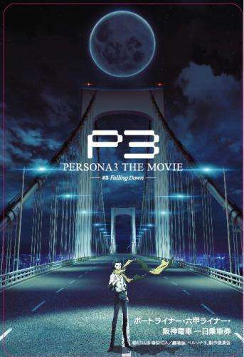 Persona 3 The Movie #3 - Train Ticket