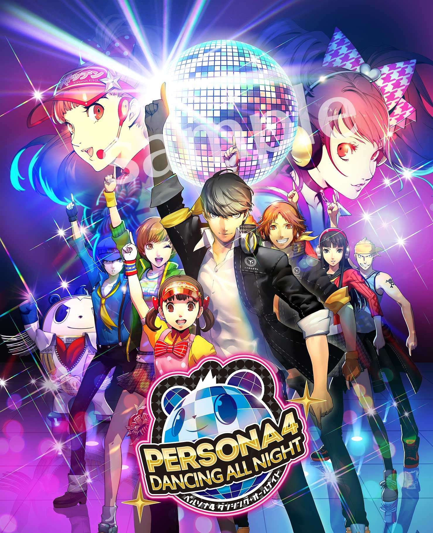 Persona 4 Dancing All Night - Box Art