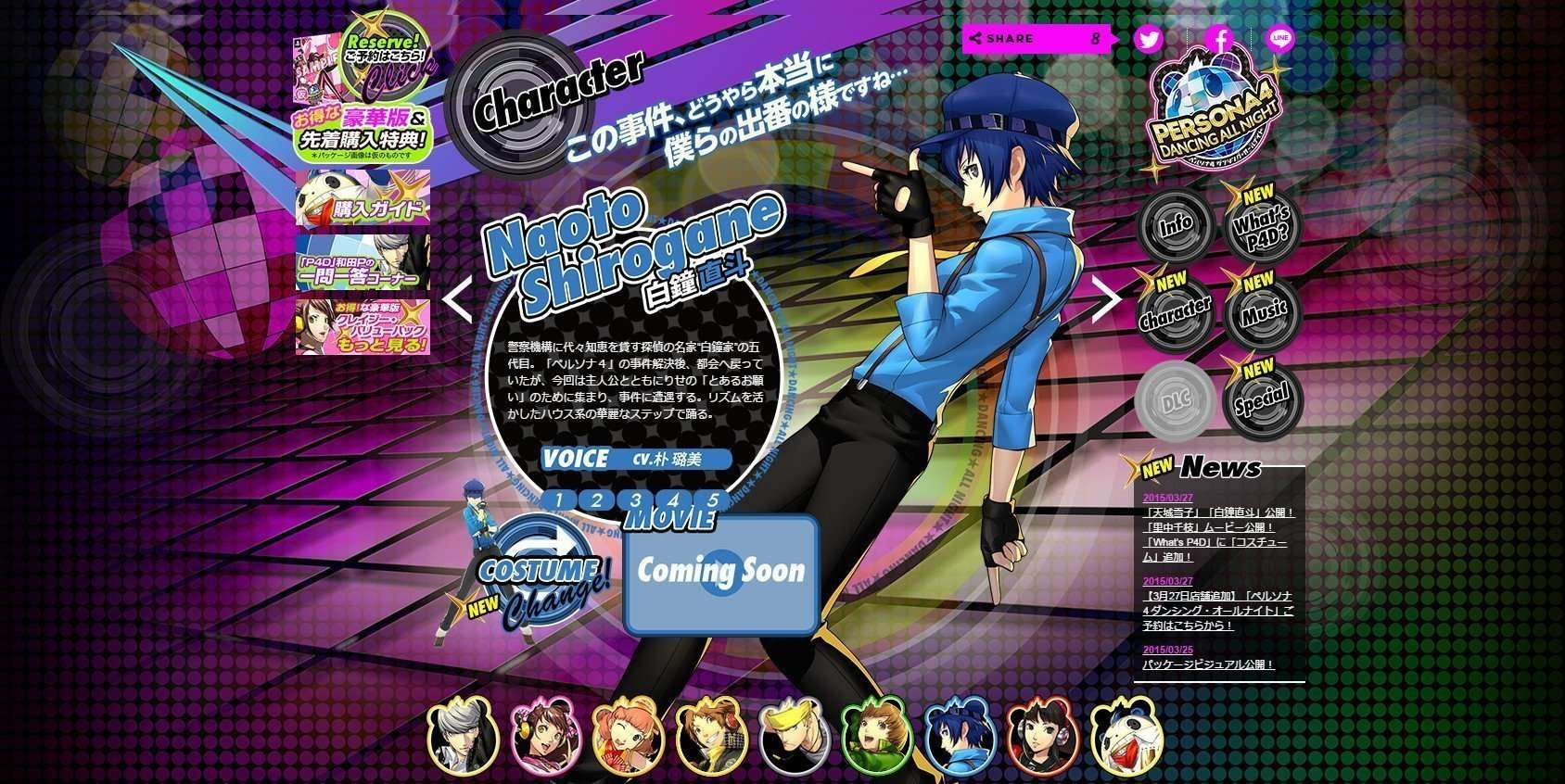 Persona 4 Dancing All Night - Naoto Character Page