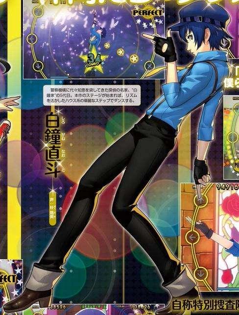 Persona 4 Dancing Naoto Scan