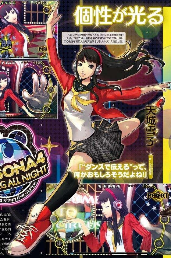 Persona 4 Dancing Yukiko Scan