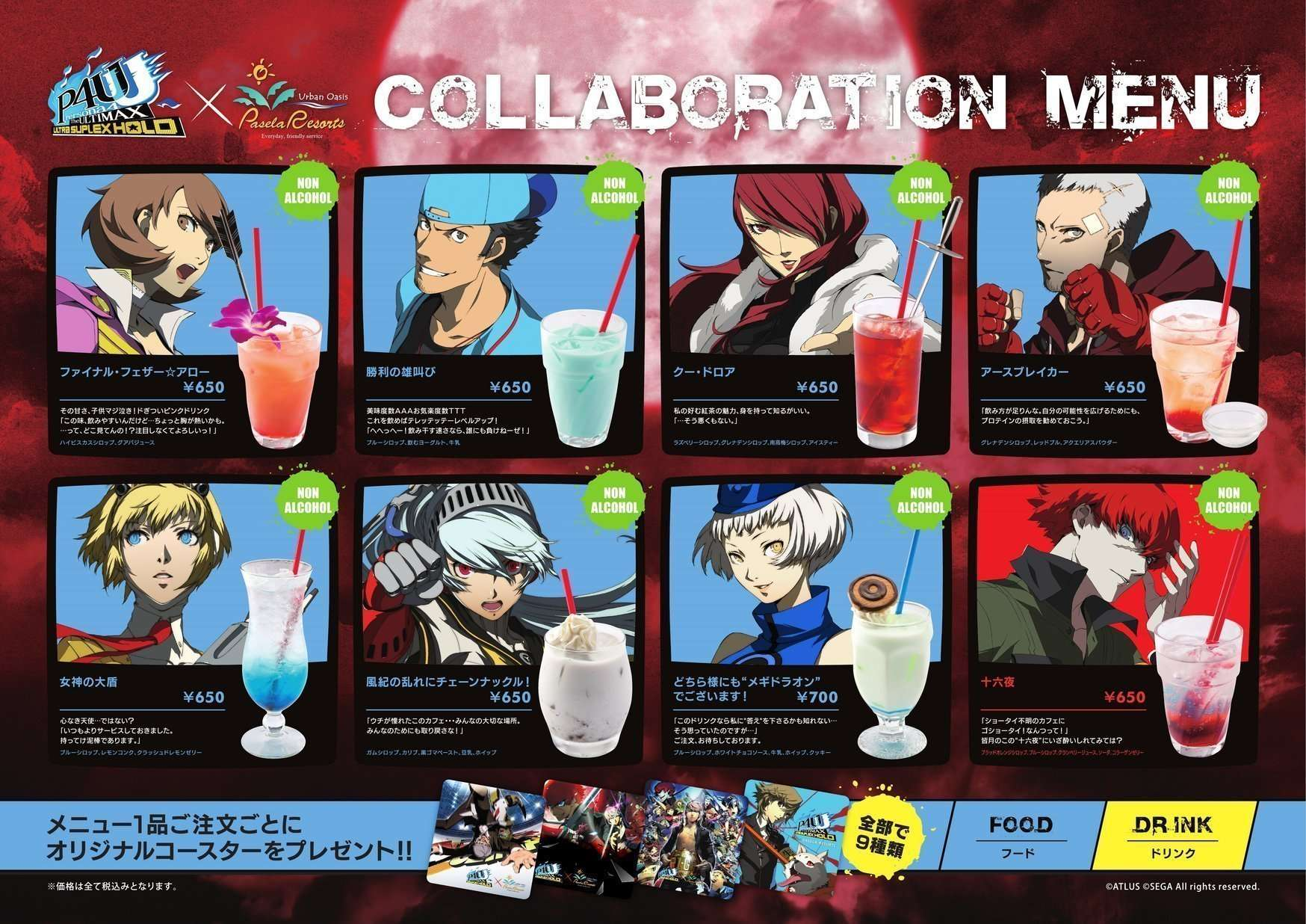 Cafe Collaboration - Persona 4 Arena Ultimax
