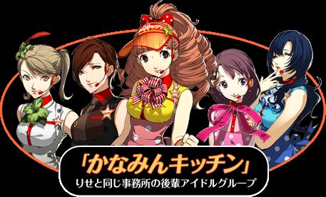 Kanamin Kitchen - Persona 4: Dancing All Night