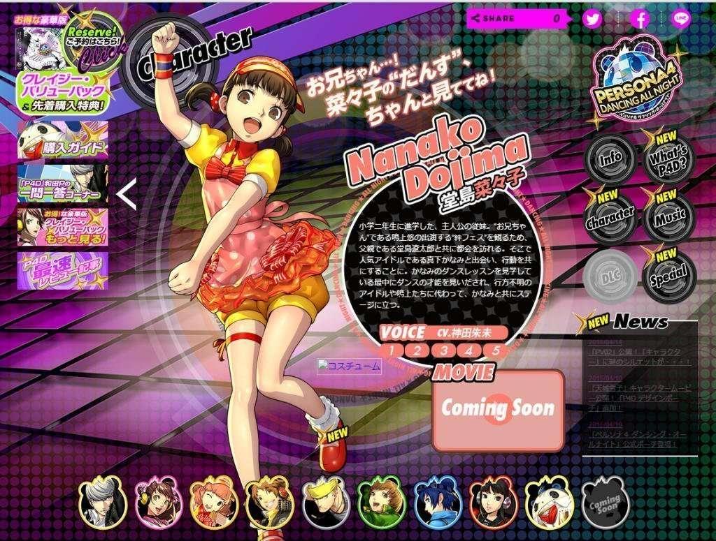 Nanako Dojima - Persona 4: Dancing All Night Page