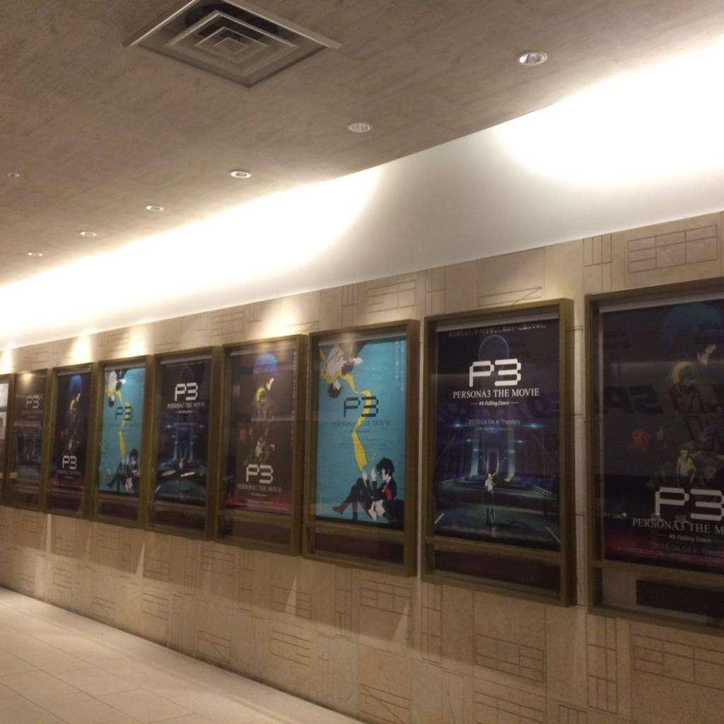 Toyosu Theater - Persona 3 The Movie #4